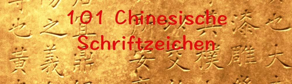101 Chinesische Schriftzeichen #29: 就